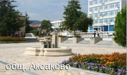 община Аксаково VAR02 ЕКАТТЕ 00182