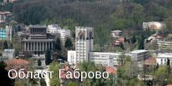 Област Габрово GAB, регион BG32