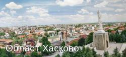 Област Хасково HKV, регион BG42