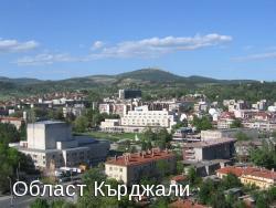 Област Кърджали KRZ, регион BG42