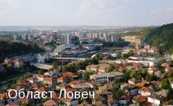 Област Ловеч LOV, регион BG31