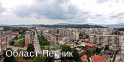 Област Перник PER, регион BG41