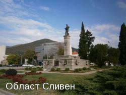 Област Сливен, SLV, регион BG34, ЕКАТТЕ 67338