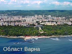 Област Варна VAR, регион BG33