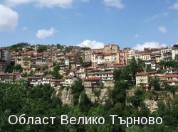 Област Велико Търново VTR, регион BG32